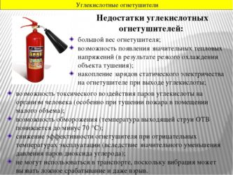 Какие существуют недостатки применения огнетушителей углекислотного типа?